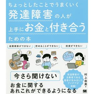 ちょっとしたことでうまくいく発達障害の人が上手にお金と付き合うための本/村上由美
