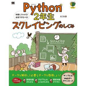 日曜はクーポン有/ Python 2年生スクレイピングのしくみ 体験してわかる!会話でまなべる!/森巧尚|bookfan PayPayモール店