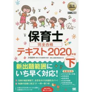 保育士完全合格テキスト 2020年版下/汐見稔幸/保育士試験対策委員会