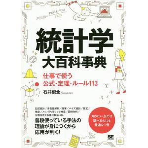 〔予約〕統計学大百科事典 仕事で使う公式・定理・ルール113/石井俊全