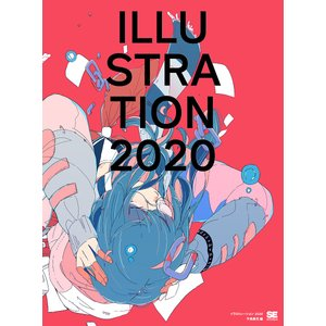 イラストレーション 2020/平泉康児