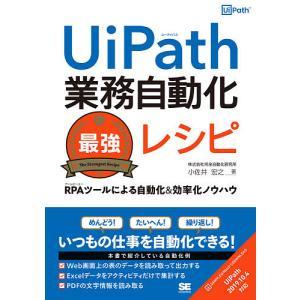 〔予約〕RPAツールによる自動化&効率化ノウハウ UiPath業務自動化最強レシピ