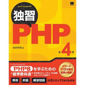 日曜はクーポン有/ 独習PHP/山田祥寛|bookfan PayPayモール店