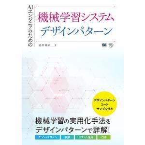 日曜はクーポン有/ AIエンジニアのための機械学習システムデザインパターン/澁井雄介