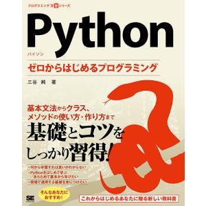 日曜はクーポン有/ Python ゼロからはじめるプログラミング/三谷純|bookfan PayPayモール店