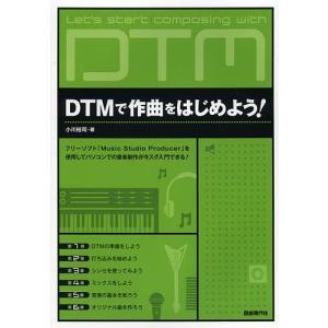 DTMで作曲をはじめよう!/小川裕司