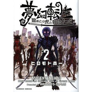 夢幻転生 龍希と小虎と戦國ゾンビ 2/ヒロモト森一|boox