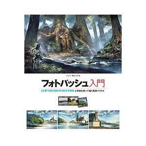 フォトバッシュ入門 CLIP STUDIO PAINT PROと写真を使って描く風景イラスト/ゾウノ...