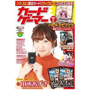 カードゲーマー vol.38/ゲーム