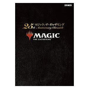 マジック:ザ・ギャザリング25th Anniversary Chronicle/ゲーム