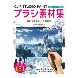 CLIP STUDIO PAINTブラシ素材集 雲から街並み、質感まで/ゾウノセ/角丸つぶら