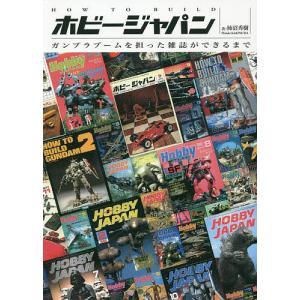 HOW TO BUILDホビージャパン ガンプラブームを担った雑誌ができるまで/柿沼秀樹