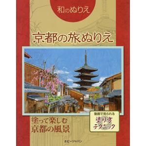 京都の旅ぬりえ