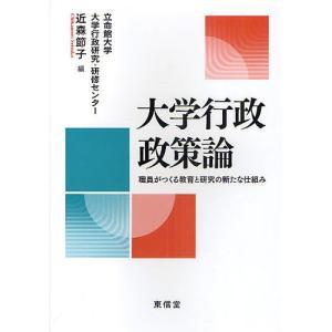大学行政政策論 職員がつくる教育と研究の新たな仕組み/近森節子