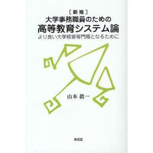 著:山本眞一 出版社:東信堂 発行年月:2012年04月
