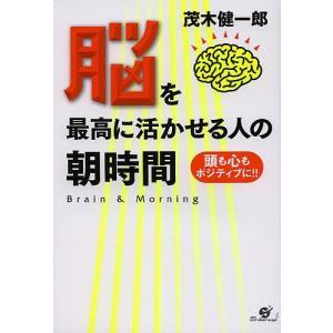 著:茂木健一郎 出版社:すばる舎 発行年月:2013年03月 キーワード:ビジネス書