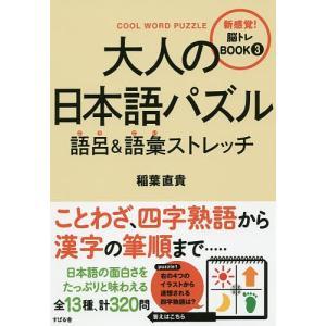 著:稲葉直貴 出版社:すばる舎 発行年月:2015年01月 シリーズ名等:新感覚!脳トレBOOK 3