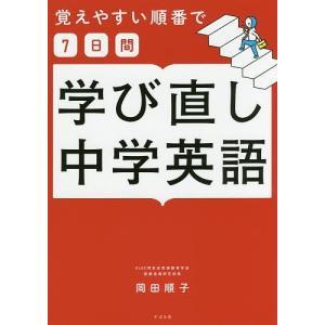 覚えやすい順番で7日間学び直し中学英語/岡田順子