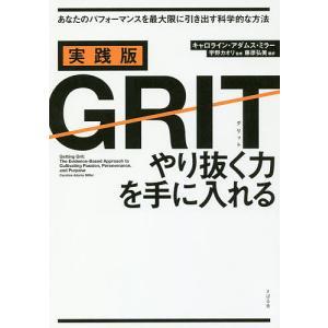 実践版GRITやり抜く力を手に入れる あなたのパフォーマンスを最大限に引き出す科学的な方法/キャロラ...