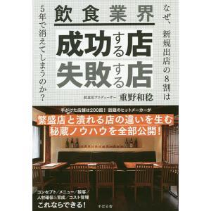 飲食業界成功する店失敗する店 なぜ、新規出店の8割は5年で消えてしまうのか?/重野和稔