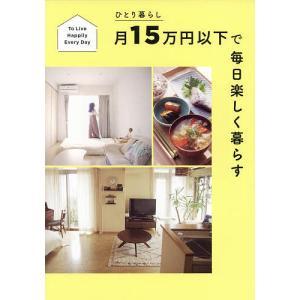 日曜はクーポン有/ ひとり暮らし月15万円以下で毎日楽しく暮らす To Live Happily E...