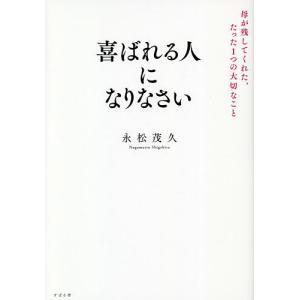 日曜はクーポン有/ 喜ばれる人になりなさい 母が残してくれた、たった1つの大切なこと/永松茂久|bookfan PayPayモール店