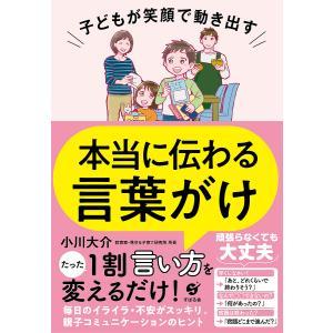 毎日クーポン有/ 子どもが笑顔で動き出す本当に伝わる言葉がけ/小川大介|bookfan PayPayモール店