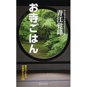 著:青江覚峰 出版社:ディスカヴァー・トゥエンティワン 発行年月:2012年11月