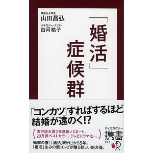 「婚活」症候群/山田昌弘/白河桃子