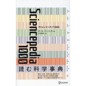 サイエンスペディア1000/ポール・パーソンズ/古谷美央