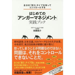 はじめての「アンガーマネジメント」実践ブック 自分の「怒り」タイプを知ってコントロールする/安藤俊介