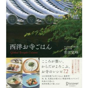 著:青江覚峰 出版社:ディスカヴァー・トゥエンティワン 発行年月:2018年11月 キーワード:料理...