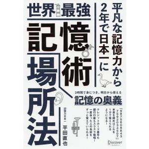 著:平田直也 出版社:ディスカヴァー・トゥエンティワン 発行年月:2019年02月 キーワード:ビジ...