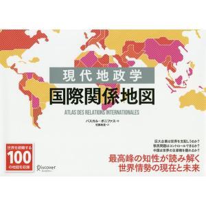 現代地政学国際関係地図/パスカル・ボニファス/佐藤絵里