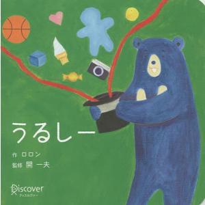 うるしー ボードブック/開一夫/ロロン/東京大学あかちゃんラボ/子供/絵本