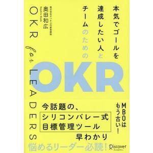 著:奥田和広 出版社:ディスカヴァー・トゥエンティワン 発行年月:2019年04月 キーワード:ビジ...