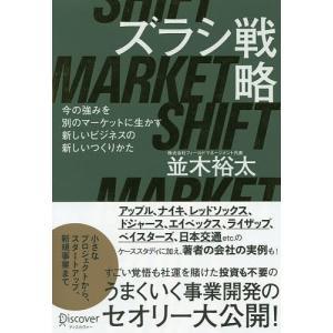 ズラシ戦略 今の強みを別のマーケットに生かす新しいビジネスの新しいつくりかた/並木裕太