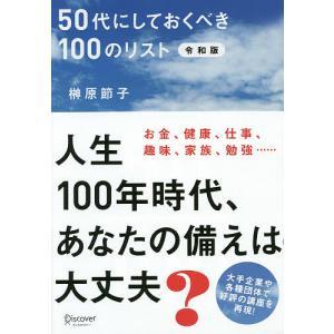 50代にしておくべき100のリスト/榊原節子
