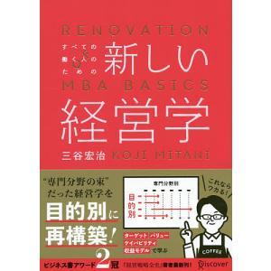 すべての働く人のための新しい経営学/三谷宏治