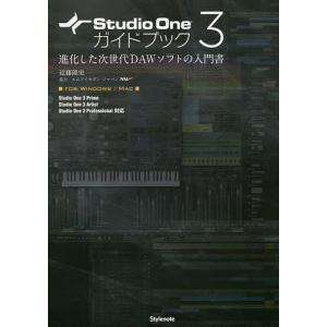 Studio One 3ガイドブック 進化した次...の商品画像