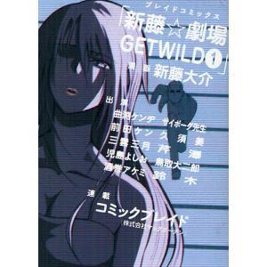新藤☆劇場 GET WILD 1/新藤大介|boox