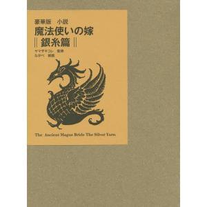 豪華版 小説 魔法使いの嫁 銀糸篇/ヤマザキコレ|boox