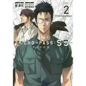 PSYCHO−PASS SS 2/斎夏生|boox