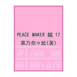 日曜はクーポン有/ PEACE MAKER 鐵 17/黒乃奈々絵