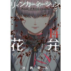 〔予約〕リィンカーネーションの花弁 14/小西幹久|bookfan PayPayモール店