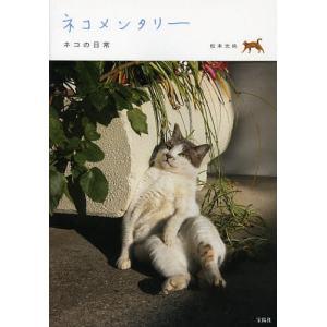 ネコメンタリー ネコの日常/松本光央