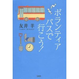 ボランティアバスで行こう!/友井羊