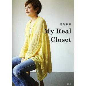 川島幸恵My Real Closet/川島幸恵