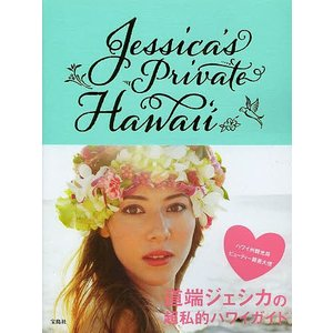著:道端ジェシカ 出版社:宝島社 発行年月:2013年08月