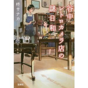 谷中レトロカメラ店の謎日和/柊サナカの関連商品8